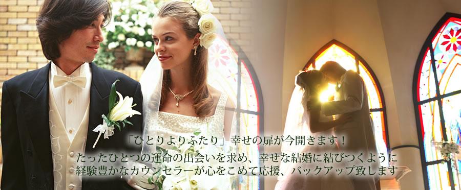 「ひとりよりふたり」幸せの扉が今開きます!たったひとつの運命の出会いを求め、幸せな結婚に結びつくように経験豊かなカウンセラーが心をこめて応援、バックアップ致します。